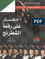 أحجار على رقعة الشطرنج .pdf
