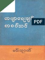 myanmar poem