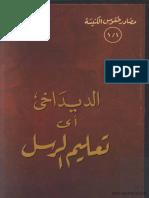 كتاب الديداخي