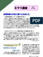 K-ファミクリ通信第24号 2010 年8月発行