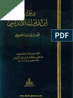 Diwan Ibn Zamrak