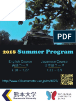 Kumamoto University 2018 Summer Program 1