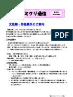 K-ファミクリ通信第25号 2010 年9月発行