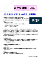 K-ファミクリ通信第26号 2010 年10月発行