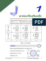 A1 RC Column