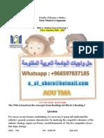 حل الواجب b301a 00966597837185 حلول واجبات b301a الجامعة العربية المفتوحة ،، مهندس * أحمد
