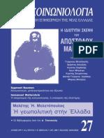 αφιέρωμα μακράκη.pdf