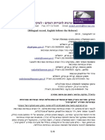 2018-10-14 Warning letter before legal action to Netanyahu, Melcer, Edelstein, Mandleblit // מכתב התראה לפני פעולה משפטית – נשלח לנתניהו, מלצר, אדלשטיין, מנדלבליט