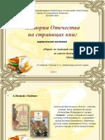 Виртуальная Выставка ИСТОРИЯ НА СТРАНИЦАХ КНИГ