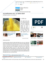 Nagpur News_ shantilal kothari lakhori dal shop start in nagpur - लढा यशस्वी झाल्याचा आनंद _ डॉ. शांतीलाल कोठारी _ Maharashtra Times