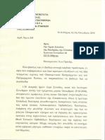 Ο  ΚΥΘΗΡΩΝ ΣΕΡΑΦΕΙΜ ΓΙΑ ΟΥΚΡΑΝΙΚΟ ΖΗΤΗΜΑ.pdf