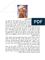 Biographie بن موسى الخوارزمي