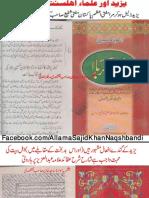 Yazid Aur Ahlesunnat Books Scans