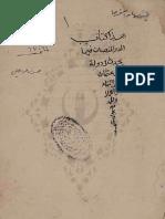 مخطوط الدر المصان فيما يحدث في دولة آل عثمان.pdf