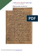 قسم السيافه وخادمه ميططرون وهو نافع لكل شيء.pdf