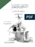 الشكوى والعتاب وما وقع للخلان والأصحاب للثعالبي ط الصحابة.pdf