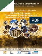 ΕΛΛΗΝΙΚΗ ΙΣΤΟΡΙΑ.pdf