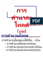Lesson_9.5_Load_Calculation.ppt