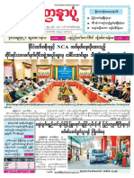 Yandanarpon Daily 16-10-2018