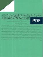 Aurat Par Tashadud |/Woman PunishmenT  8818