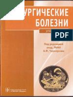 Хирургические болезни под редакцией акад.РАМП А.Ф.Черноусова