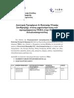 Διανομή Τροφίμων & Βασικής Υλικής Συνδρομής Στους Ωφελούμενους Του Προγράμματος ΤΕΒΑ Στην Π.Ε. Αιτωλοακαρνανίας