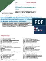 Recom Arterial Hypertension ESC 2018 Rus (1)