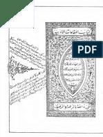 المقامات الادبية للحريري ط ق 1305
