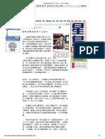國際敲擊樂賽 浸大生掄元 - 星島日報網頁