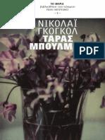 Gogol Nikolaj Vasilievic (Γκόγκολ Νικολάι), Άρης Αλεξάνδρου (Μετάφραση)-Ταράς Μπούλμπα-Βήμα Της Κυριακής (2009)