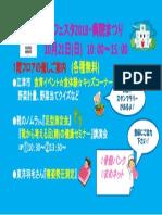 20181階相談など フェイスブックアップ用.pdf