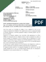 Αναδρομική διαγραφή από το πρώην ΕΤΑΑ-ΤΣΜΕΔΕ