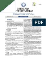 Συγκρότηση και ορισμός μελών της Επιτροπής Στρατηγικής για την αντιμετώπιση της νομιμοποίησης εσόδων από εγκληματικές δραστηριότητες