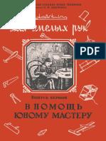 tanarul mester.pdf