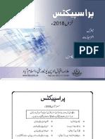 GEN, Aut-2018.pdf
