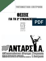 Θέσεις για τη 2η Συνδιάσκεψη της ΑΝΤΑΡΣΥΑ, 1-2 Ιούνη 2013