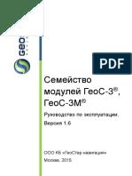 User Manual Geos-3 3m Rev1 6 Rus