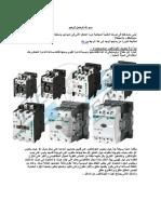 (1)الكونتاكتور.pdf
