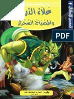 علاء الدين و المصباح السحري