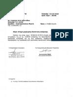 Αίτημα υπ.αρ. 36346 2018(3)