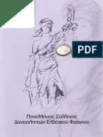 Υπόμνημα - αναφορά Πανελλήνιου Συλλόγου Δανειοληπτών Ελβετικού Φράγκου