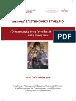Gennadios Scholarios Program