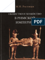 1rostovtsev m i Obshchestvo i Khozyaystvo v Rimskoy Imperii t