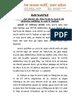 BJP_UP_News_01_______18_Oct_2018