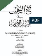 fathur rehman fi tafseer Al Quran .pdf