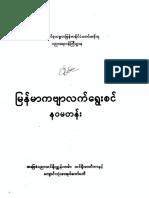 Grade-9 Myanmar 2
