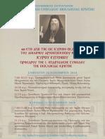 ΣΥΝΟΔΙΚΗ ΤΙΜΗ Εκδηλώσεις επί τη συμπληρώσει 40 ετών από την εις Κύριον εκδημία του αειμνήστου Αρχιεπισκόπου Κρήτης κυρού Ευγενίου