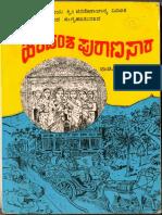 ಹರಿವಂಶ  ಪುರಾಣ 1.pdf