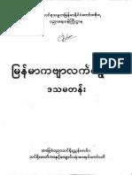 Grade 10 Myanmar 3
