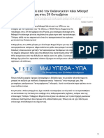 Militaire.gr-Ο Καμμένος Μετά Από Την Ουάσινγκτον Πάει Μόσχα Eπίσημη Επίσκεψη Στις 29 Οκτωβρίου